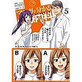 マンガで分かる心療内科 5 (ヤングキングコミックス)