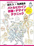 香川 久×馬越嘉彦 バトルヒロイン作画&デザインテクニック