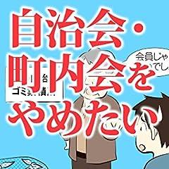 自治会・町内会をやめたい 不明朗な寄付、ゴミ捨て、宗教関連のナゾ (朝日新聞デジタルSELECT)