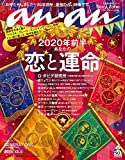 anan(アンアン) 2019年 12月25日号 No.2181 [2020年前半 あなたの恋と運命] [雑誌]