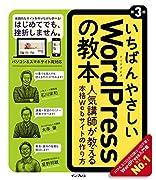 いちばんやさしいWordPressの教本第3版 人気講師が教える本格Webサイトの作り方