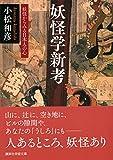 妖怪学新考 妖怪からみる日本人の心 (講談社学術文庫) 画像