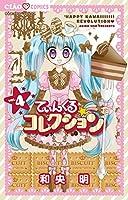てぃんくる☆コレクション (4) (ちゃおコミックス)