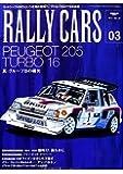 RALLY CARS - ラリーカーズ - Vol.3 プジョー 205 T16 (サンエイムック)