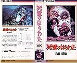 死霊のはらわた [VHS]