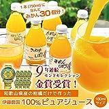 みかんジュース オレンジジュース 100% ストレート 無添加 180ml×30本 ギフトセット (甘めセット)