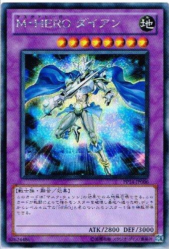 【遊戯王シングルカード】 《プレミアムパック14》 M・HERO ダイアン シークレットレア pp14-jp006