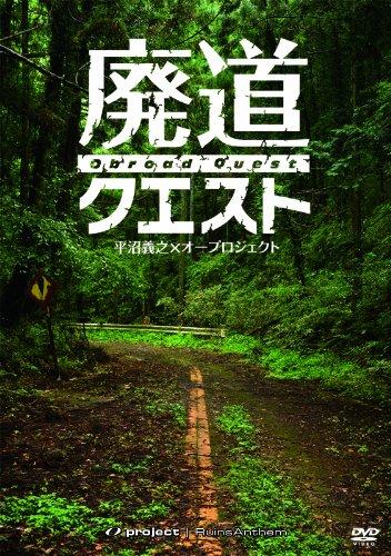 廃墟賛歌 廃道クエスト Obroad Quest [DVD]