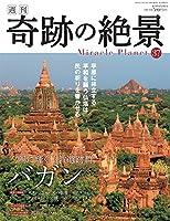 週刊奇跡の絶景 Miracle Planet 2017年37号 バガン ミャンマー【雑誌】