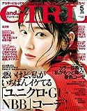 andGIRL 2018年5月号 [雑誌] andGIRL(アンドガール)