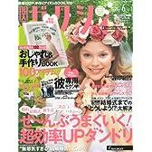 関西ゼクシィ 2013年 06月号 [雑誌]