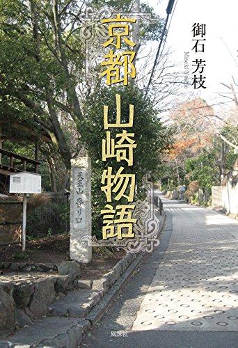 京都 山崎物語