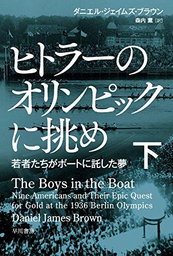 ヒトラーのオリンピックに挑め(下)若者たちがボートに託した夢 (ハヤカワ・ノンフィクション文庫)の詳細を見る