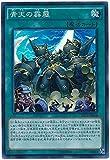 遊戯王OCG 青天の霹靂 スーパーレア SECE-JP064-SR