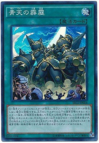 遊戯王 SECE-JP064-SR 《青天の霹靂》 Super