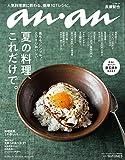 anan (アンアン)2018/06/20 No.2106[夏の料理、これだけで。]