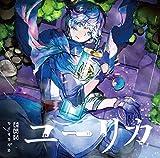 【Amazon.co.jp限定】ユーリカ(初回限定盤A)(DVD付)【特典:「長い坂道」キャラクターポストカード付/ さいね】