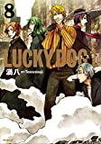 ラッキードッグ1BLAST (8) (MFコミックス ジーンシリーズ)