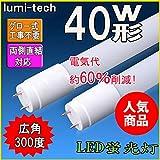 【広角300度軽量タイプ】led蛍光灯 40w形 直管 蛍光灯 led 蛍光管 (40W形×4本セット)