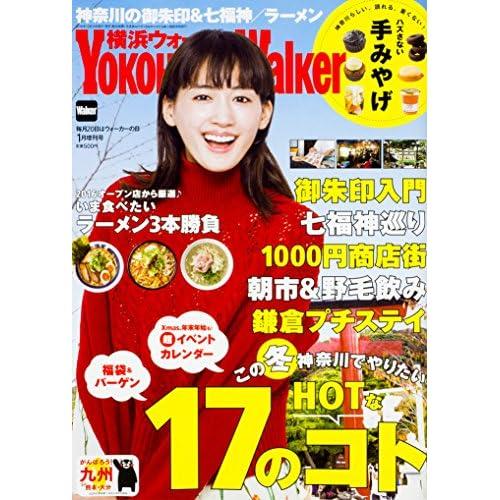 横浜ウォーカー2017年1月増刊号