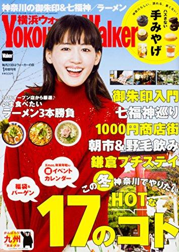 横浜ウォーカー2017年1月増刊号の詳細を見る