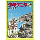 少年ケニヤ (20) (角川文庫 (5582))