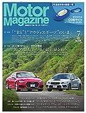 Motor Magazine(モーターマガジン) 2018/07 (2018-06-03) [雑誌]