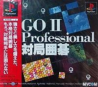 対局囲碁 GO2 プロフェッショナル