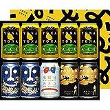 【Web限定】【お中元】よなよなエール 水曜日のネコ インドの青鬼 東京ブラック 飲み比べ 4種10缶 金賞ギフト クラフトビール ヤッホー