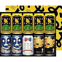【お歳暮】【Web限定】よなよなエール 水曜日のネコ インドの青鬼 東京ブラック 飲み比べ 4種10缶 金賞ギフト クラフトビール ヤッホー