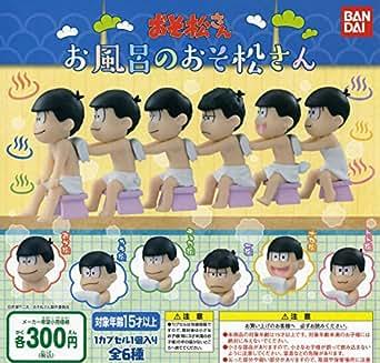 おそ松さん お風呂場のおそ松さん 全6種セット