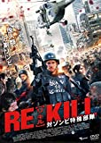 RE-KILL[DVD]