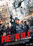 RE-KILL[リ・キル] 対ゾンビ特殊部隊 [DVD]