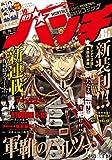 月刊コミックバンチ 2018年6月号【雑誌】