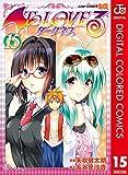 To LOVEる―とらぶる―ダークネス カラー版 15 (ジャンプコミックスDIGITAL)