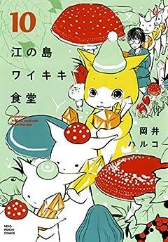 江の島ワイキキ食堂の最新刊