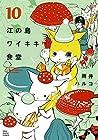 江の島ワイキキ食堂 第10巻 2017年01月16日発売