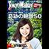 TokyoWalker東京ウォーカー 2015 No.5<TokyoWalker> [雑誌]