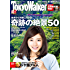 TokyoWalker東京ウォーカー 2015 No.5 [雑誌]