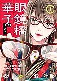 眼鏡橋華子の見立て(1) (モーニングコミックス)