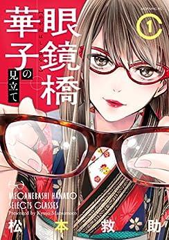[松本救助]の眼鏡橋華子の見立て(1) (モーニングコミックス)