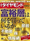 週刊 ダイヤモンド 2014年 1/18号 [雑誌]