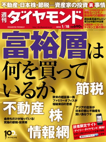 週刊 ダイヤモンド 2014年 1/18号 [雑誌]の詳細を見る