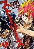 ストーリーズ 〜巨人街の少年〜 1巻 (ヤングキングコミックス)