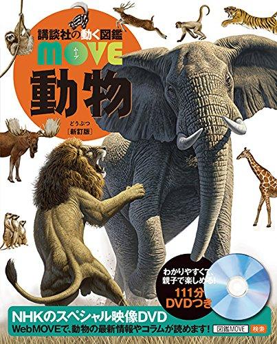 動く図鑑MOVE