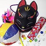 【和玩具】 お面 黒狐と和玩具セット