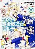 まわせっ! 課金戦乙女のヒルデさん (2) (ファンタジア文庫)