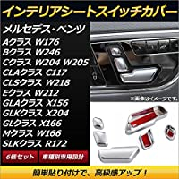 AP インテリアシートスイッチカバー シルバー ABS製 簡単貼り付けタイプ 入数:1セット(6個) メルセデス・ベンツ CLSクラス W218 2012年~