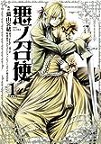 悪ノ召使 (1) 新装版 (バーズコミックス スピカコレクション)