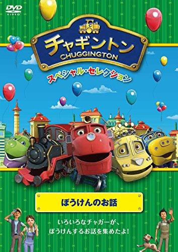 チャギントン スペシャル セレクション ぼうけんのお話 DVD